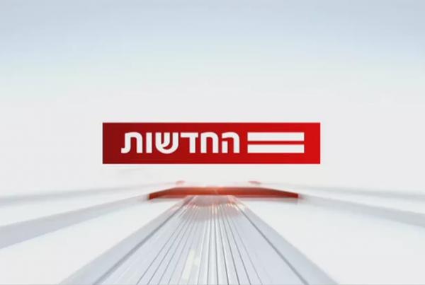 חברת החדשות – מעבר לשידורי HD